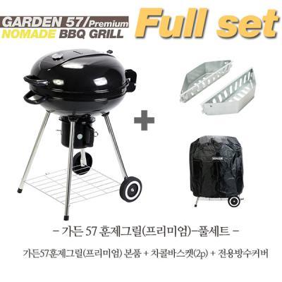 [노마드21]가든57훈제그릴풀세트(프리미엄)/BBQ그릴
