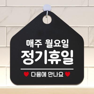 휴무 영업중 오픈 안내판 150정기휴일매주월오각20cm