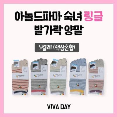 VIVADAY-DW01 링글로고자수 5켤레(색상혼합)