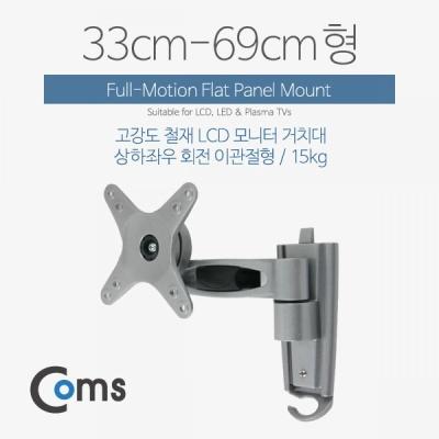 Coms LCD 모니터 거치대 33 69cm형 (이관절형)