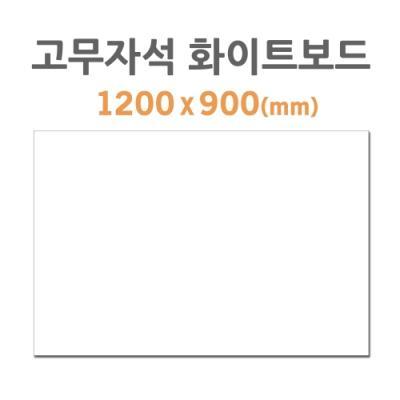 고무자석화이트보드1200X900 300791