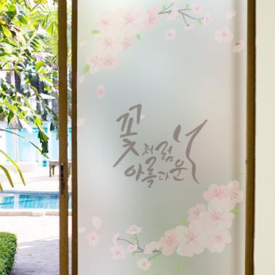 ik963-꽃처럼아름다운너_유리문시트지