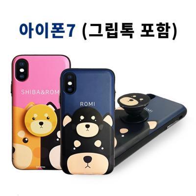 스터핀/시바앤로미도어범퍼케이스/아이폰7/아이폰8