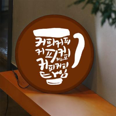 ne945-LED액자35R_커피타임