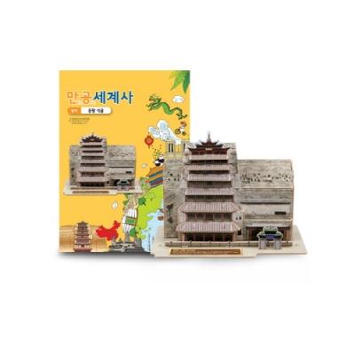 [만공세계사] 중세_둔황 석굴