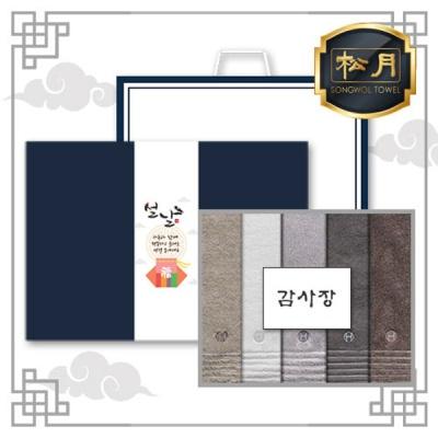 송월 호텔 필라라인40 5P 설 선물세트