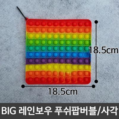 BIG 푸쉬팝버블 레인보우푸쉬팝 실리콘보드게임/사각