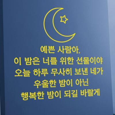 il741-행복한밤_그래픽스티커