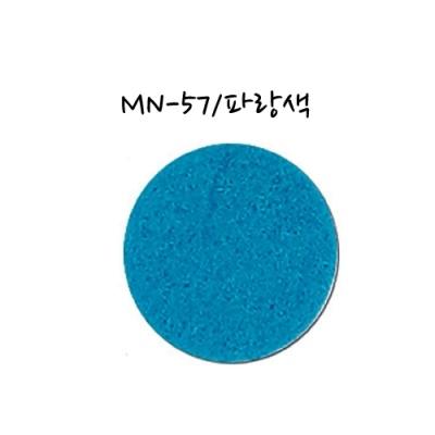 [현진아트] 스켄너부직포440X440 (4절) MN-57파랑색 [장/1]  116391