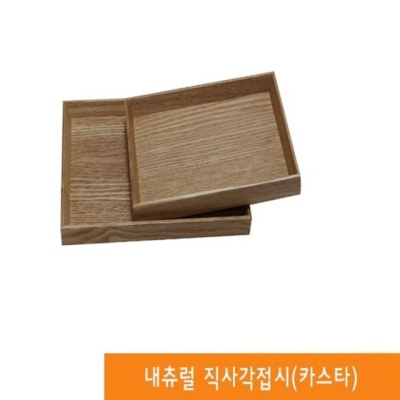 내츄럴 쟁반 트레이 나무 우드 원목 카스타 2호