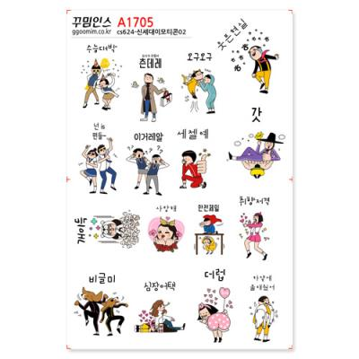 A1705-꾸밈인스스티커_신세대이모티콘02