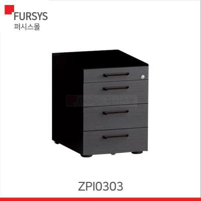 퍼시스 인콘트로 3단서랍(ZPI0303)