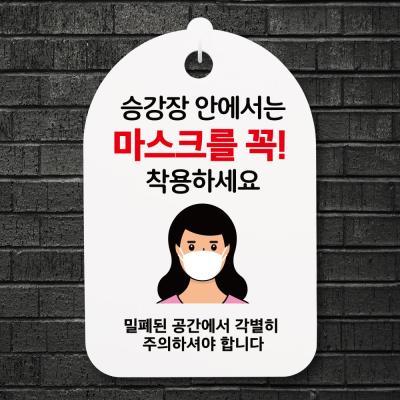 코로나 예방 안내판_065_여자 승강장 마스크