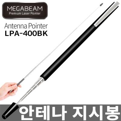 메가빔 LPA-400BK / 7단 안테나 지시봉 무료 이니셜 각인