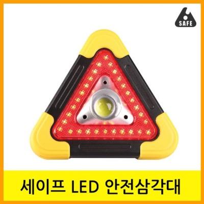 세이프 LED 안전 삼각대 작업등 휴대용 램프