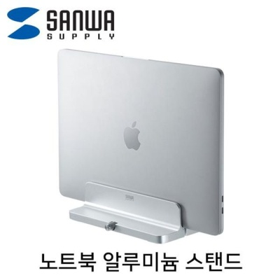 SANWA 노트북 알루미늄 스탠드