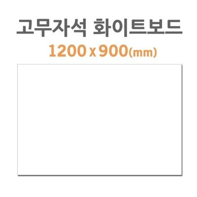 고무자석 화이트보드 HB-70 1200x900