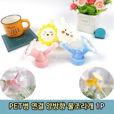 PET병 연결 양방향 꽃 화분 물조리개 1P