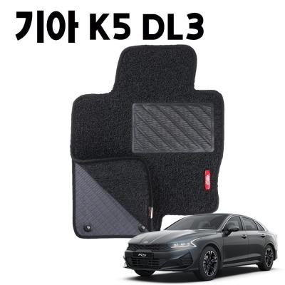 K5 DL3 이중 코일 차량 발 깔판 바닥 카 매트 black