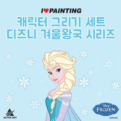 DIY 디즈니 겨울왕국 캐릭터 그리기 시리즈
