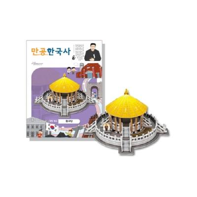 [만공한국사] 대한제국_환구단