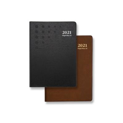 양지사 2021 하이플랜16