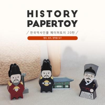 한국역사인물 페이퍼토이 20편_영조,정조,정약용