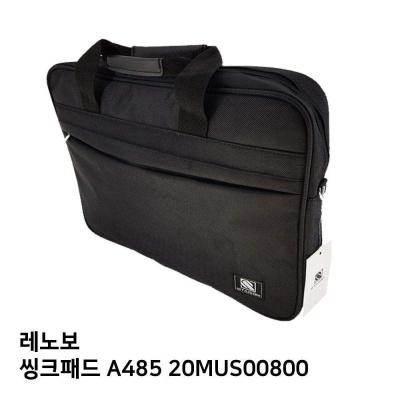 S.레노보 씽크패드 A485 20MUS00800노트북가방
