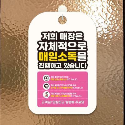 카페 식당 마스크 안내문 안내판 표지판 제작 CHA086