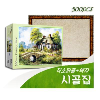 [비앤비퍼즐] 500PCS 직소 시골집 PL872+액자