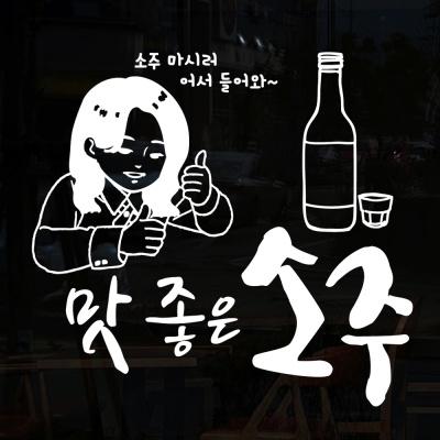 idk668-맛좋은 소주
