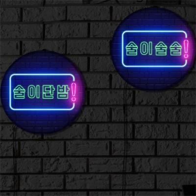 nh903-LED액자45R_네온효과술이단밤