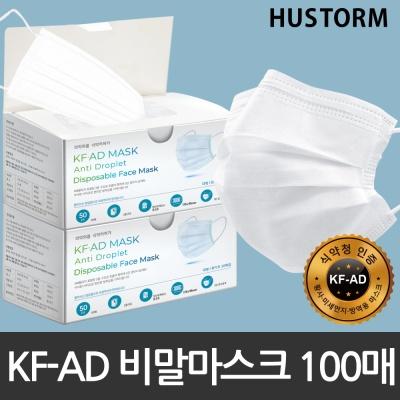 [휴스톰]KF-AD 비말차단 마스크 100매