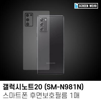 (1매)갤럭시노트20 후면보호필름 (SM N981N)