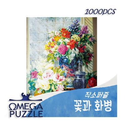 [오메가퍼즐] 1000pcs 직소퍼즐 꽃과 화병 1198