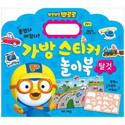 뽀로로 가방 스티커 놀이북: 탈것