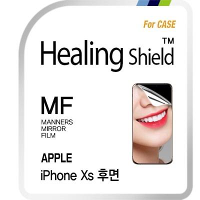 아이폰Xs 후면 미러/거울 보호필름1매(후면 케이스형)