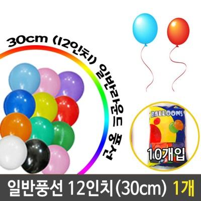 파티 일반 칼라 풍선 예쁜 생일 장식 10개입 1개