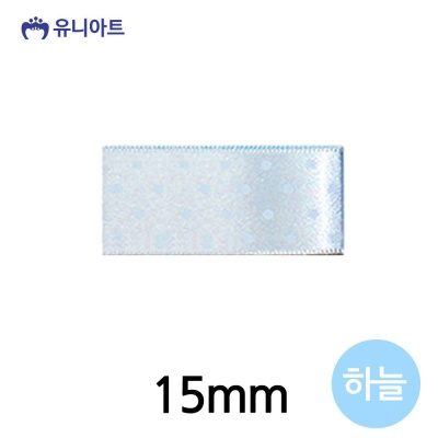 유니아트(리본) 6000 땡땡이 공단 리본 15mm (하늘)