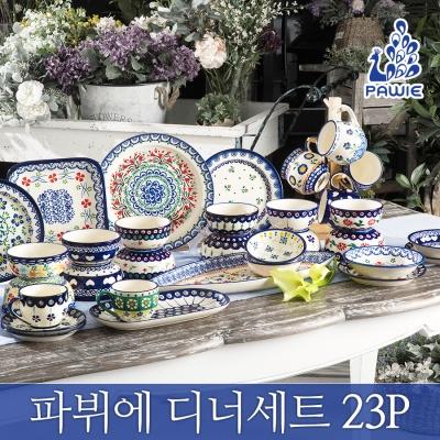 파뷔에 스페셜 4인 디너세트 (총 23p)