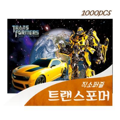 [비앤비퍼즐] 1000PCS 직소 트랜스포머 PL1747
