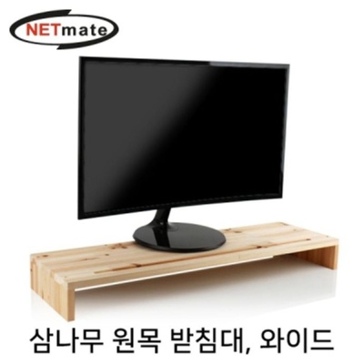 NETmate 삼나무 원목 모니터 TV 받침대 거치대 선반