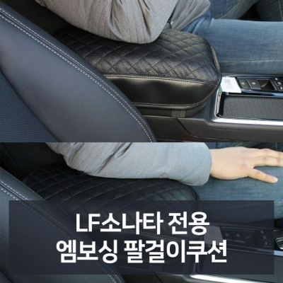 LF소나타 전용 엠보싱 팔걸이쿠션 자동차용품 차량용