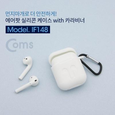 Coms 에어팟 실리콘 케이스(카라비너) Airpod White