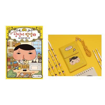 엉덩이탐정1(보라 부인의 암호 사건) 카드지갑 엉탐