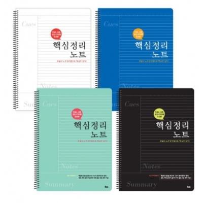[아이비스] 핵심정리노트(SP) [권/1] 372900