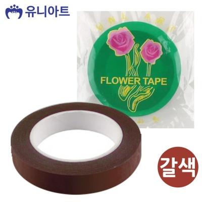 유니아트 1000 꽃테이프 (갈색)