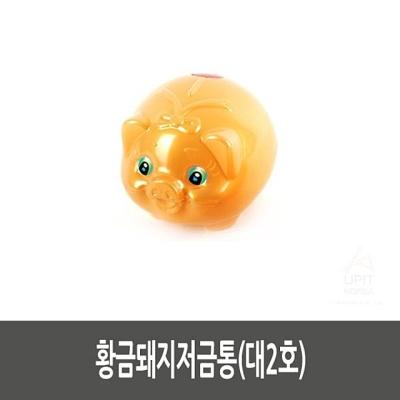 황금돼지저금통(대2호)