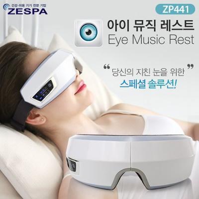 아이 뮤직 레스트 눈마사지기 -ZP441-