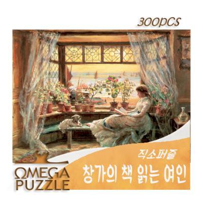 [오메가퍼즐] 300pcs 직소 창가의 책읽는 소녀